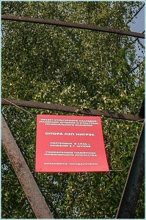 Табличка на башне Шухова
